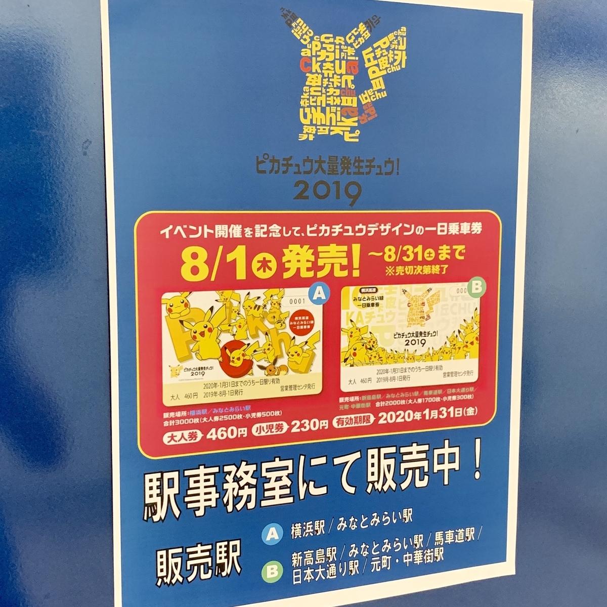 f:id:pikachu_pcn:20190801225411j:plain