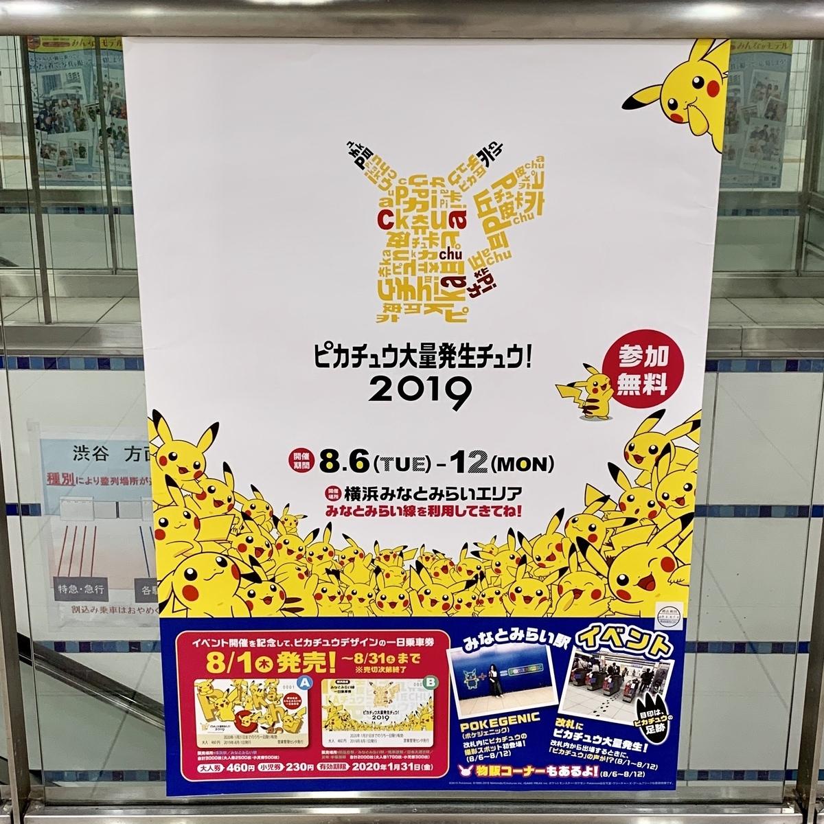f:id:pikachu_pcn:20190801230529j:plain