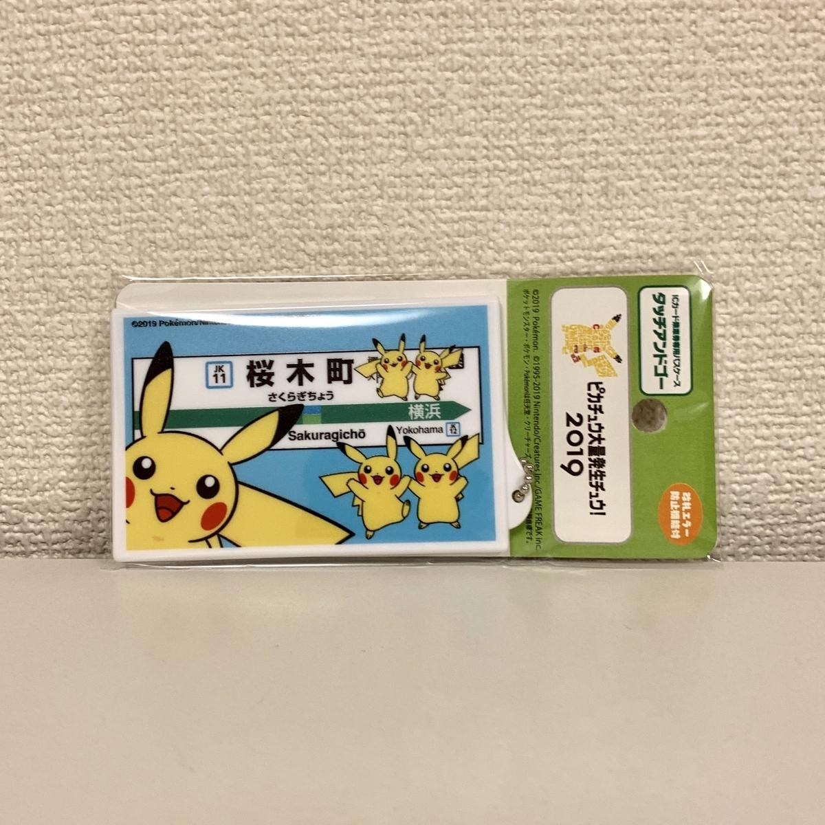 f:id:pikachu_pcn:20190803222342j:plain