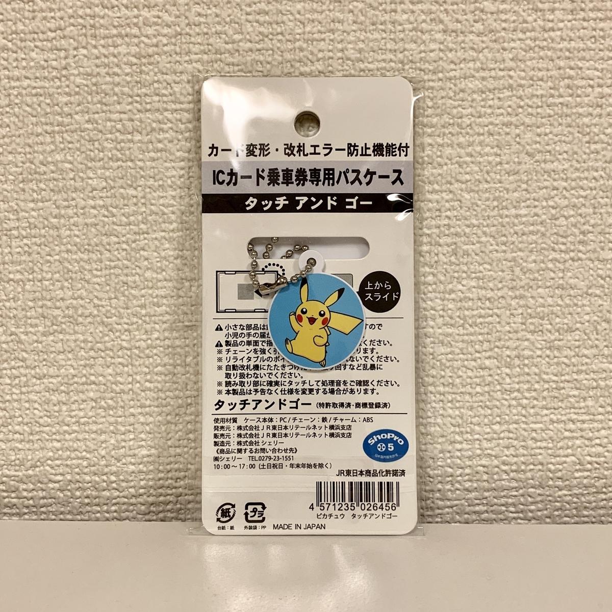 f:id:pikachu_pcn:20190803222403j:plain
