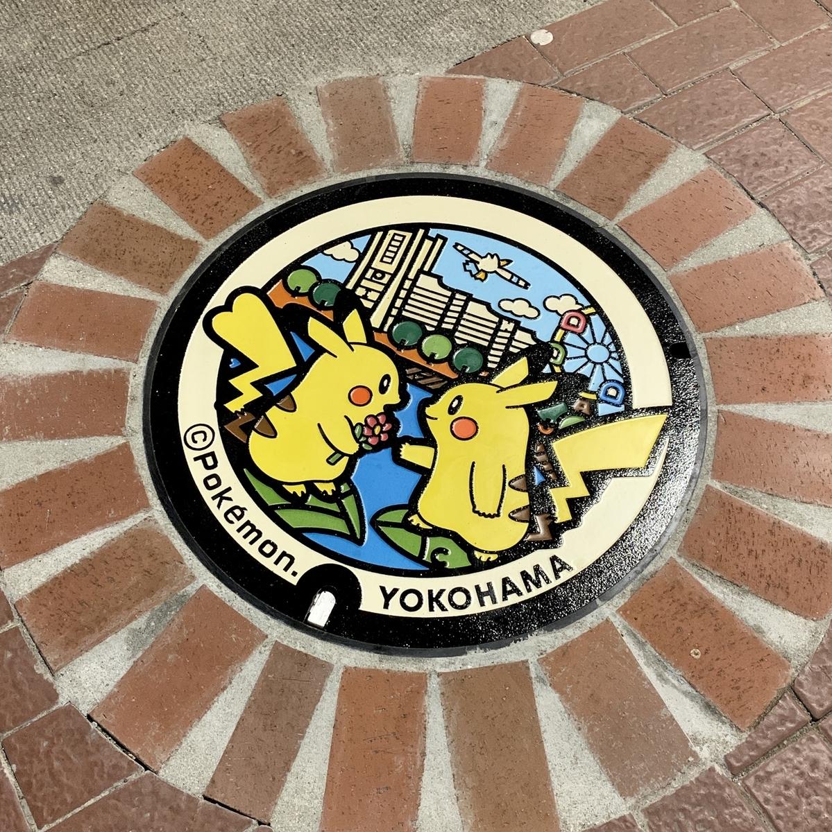 マンホール 横浜 ポケモン
