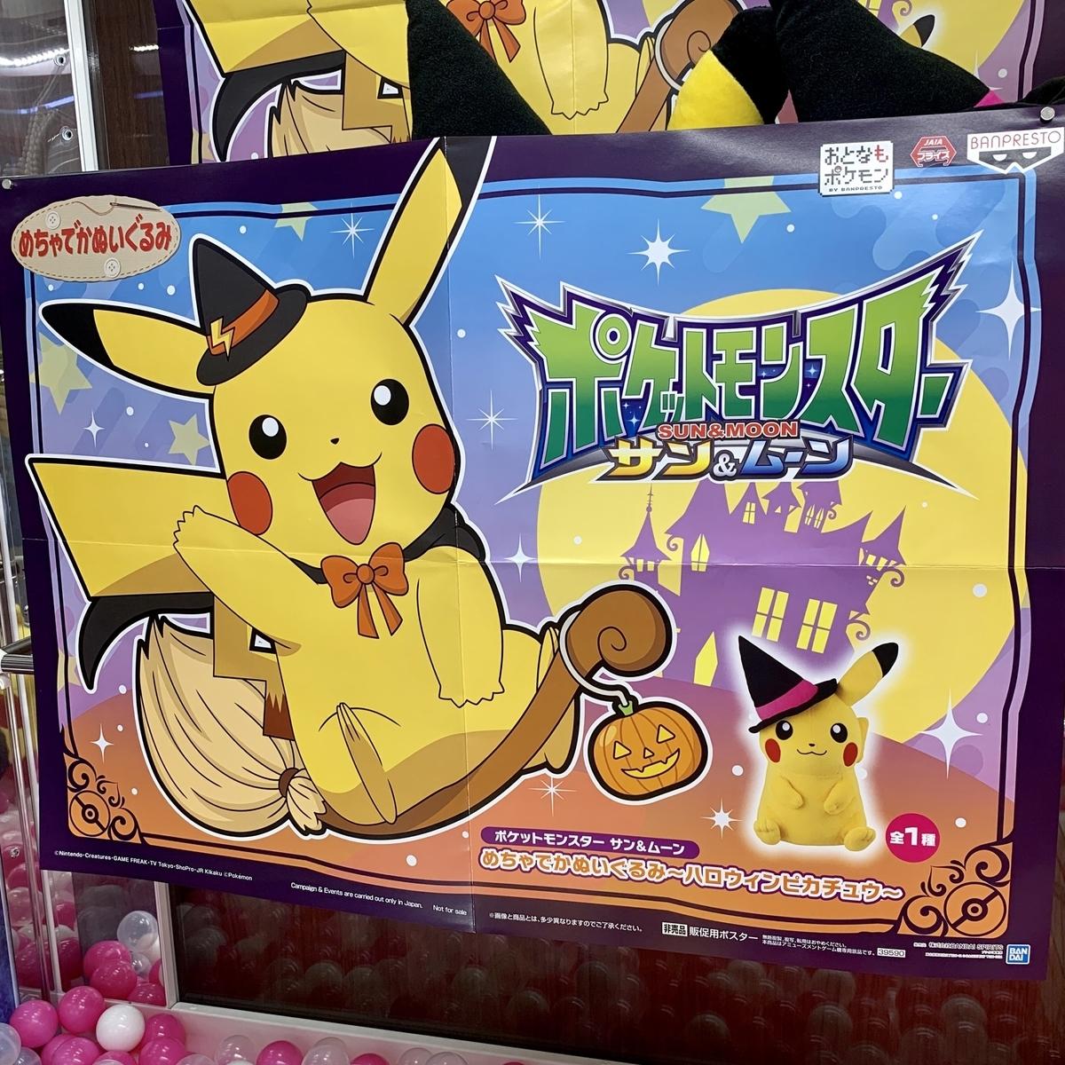 f:id:pikachu_pcn:20190822224828j:plain