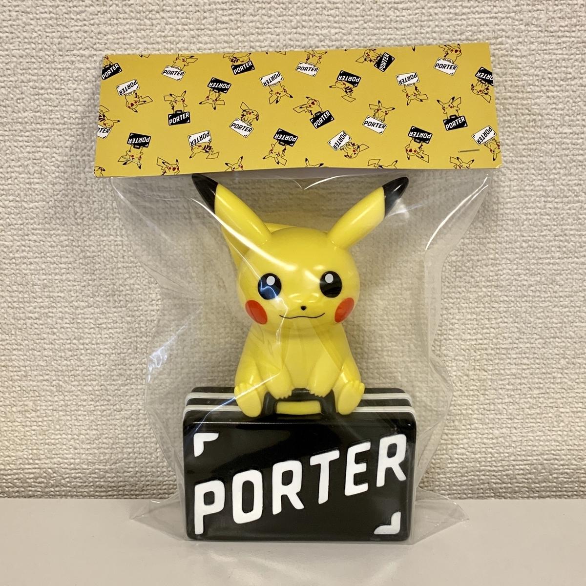 f:id:pikachu_pcn:20190825104716j:plain