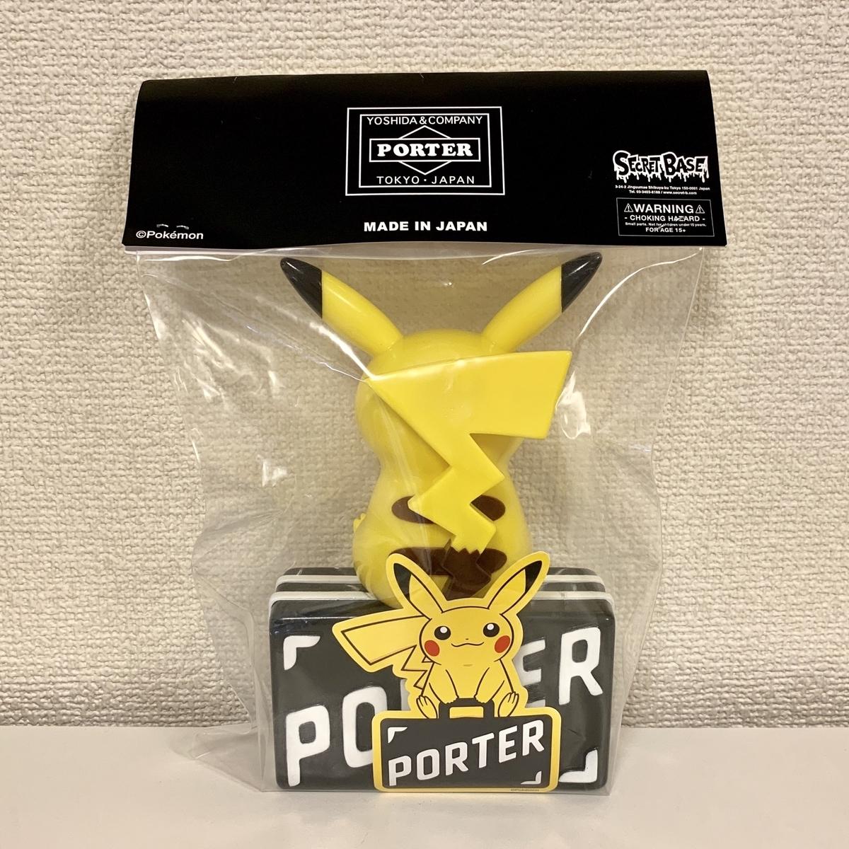 f:id:pikachu_pcn:20190825104736j:plain