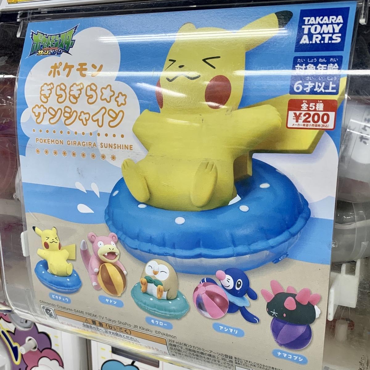 f:id:pikachu_pcn:20190830224802j:plain