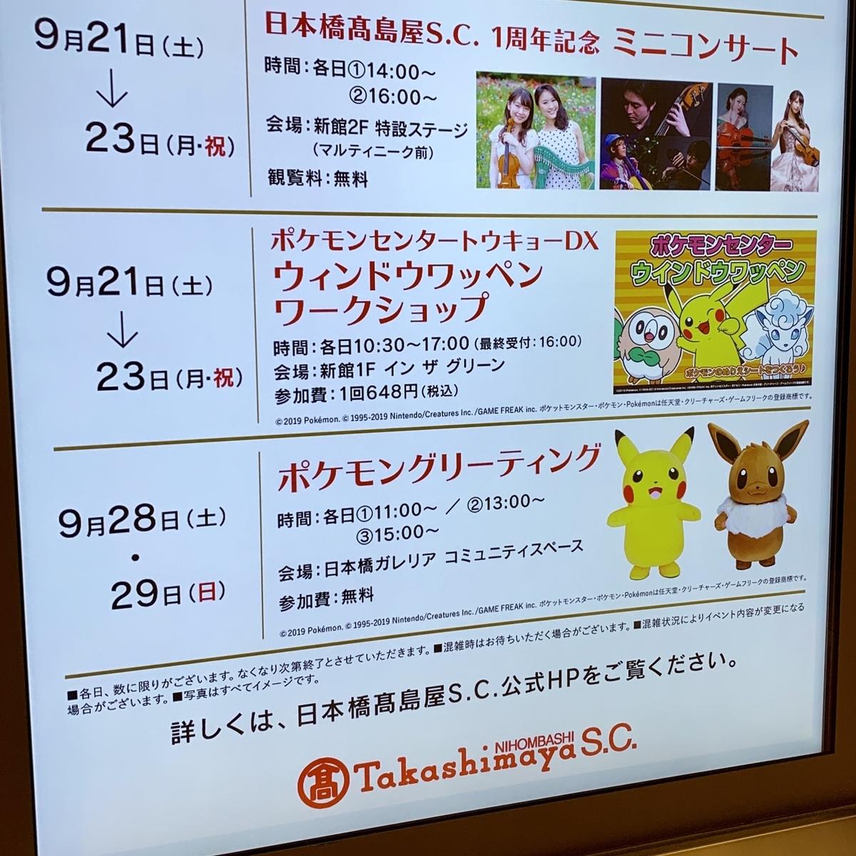 f:id:pikachu_pcn:20190913221826j:plain