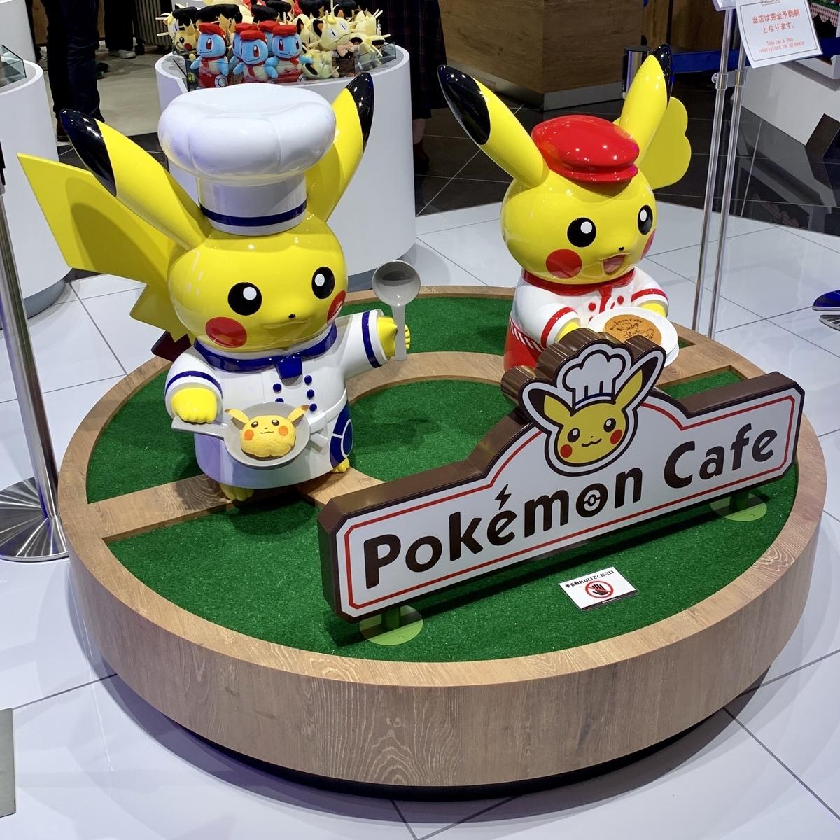 f:id:pikachu_pcn:20190922190514j:plain