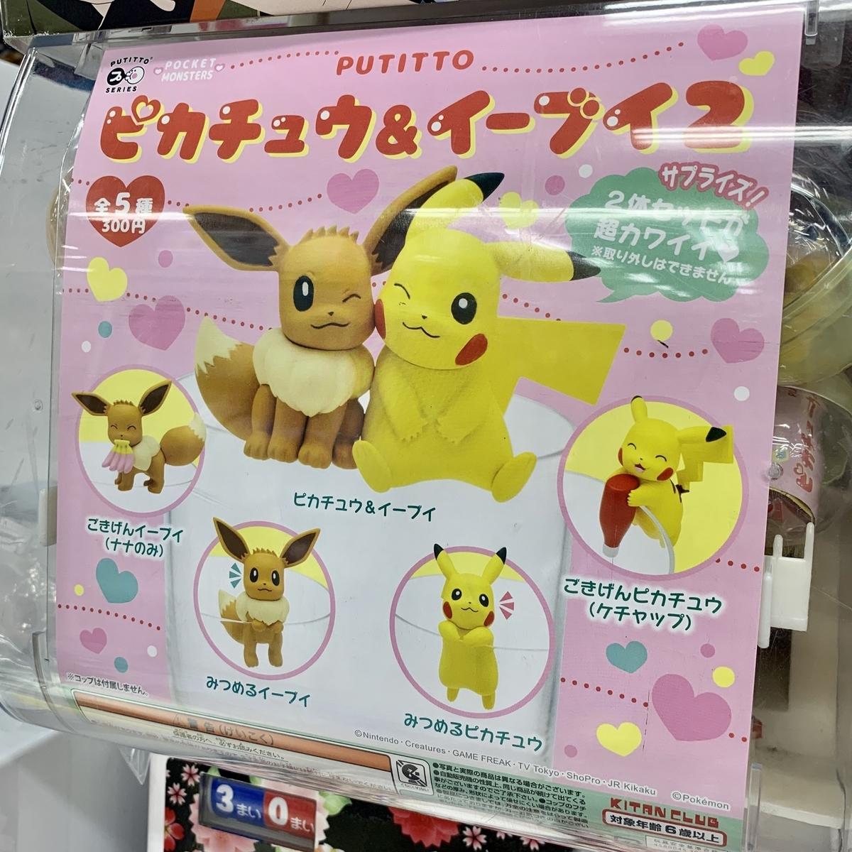 f:id:pikachu_pcn:20190928204736j:plain