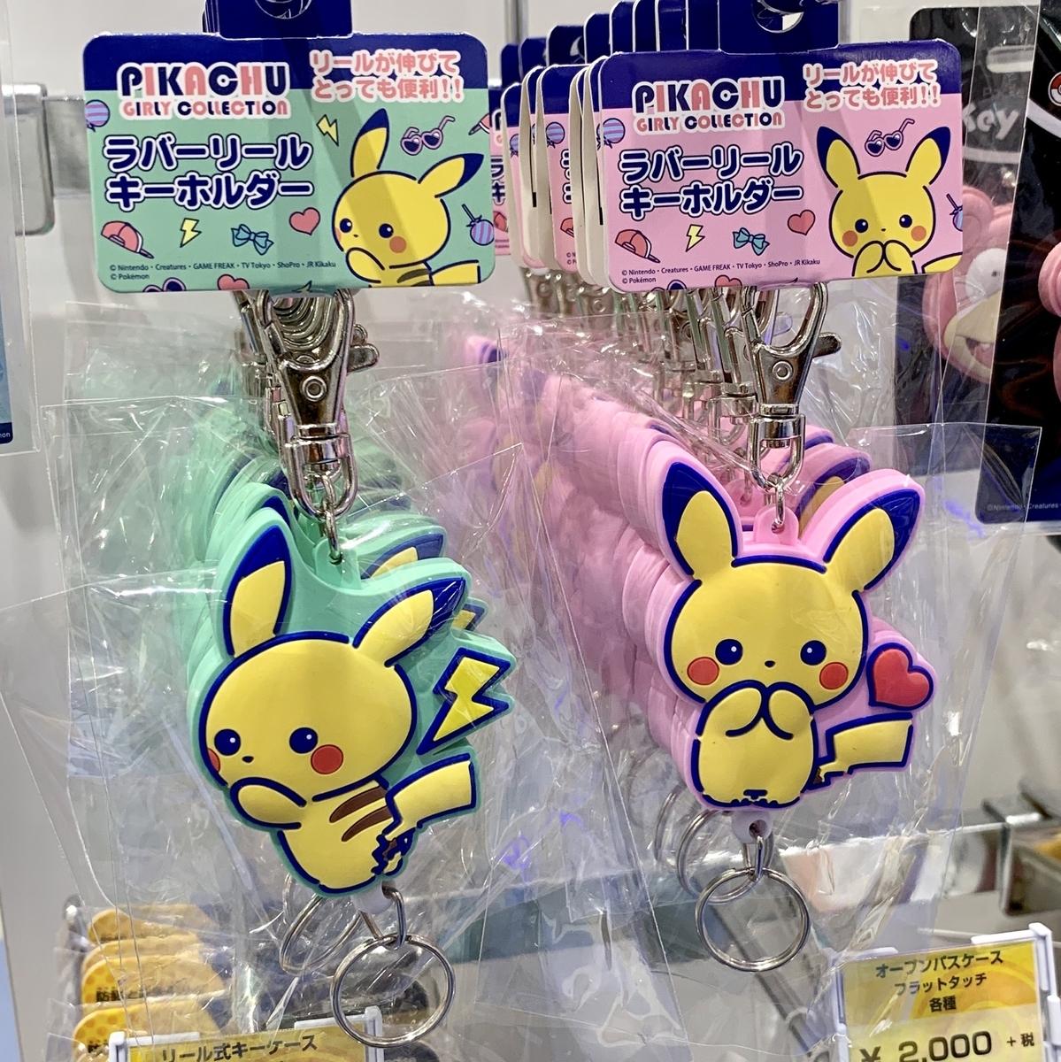 f:id:pikachu_pcn:20191006191007j:plain