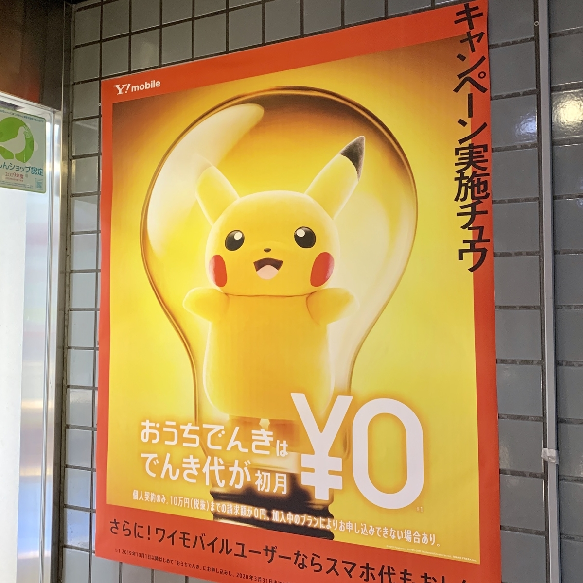 f:id:pikachu_pcn:20191011203623j:plain