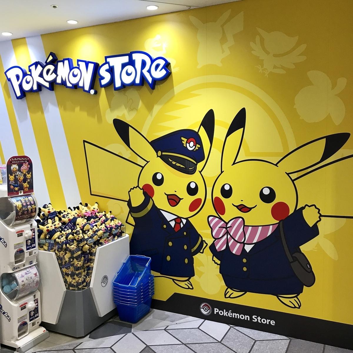 f:id:pikachu_pcn:20191013013624j:plain