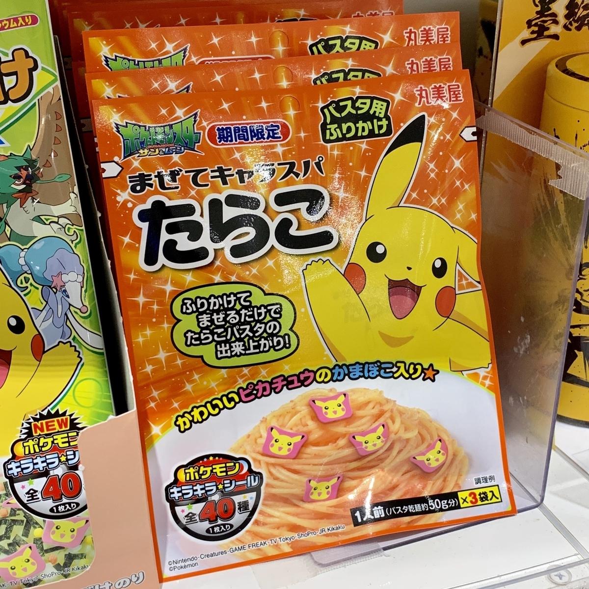 f:id:pikachu_pcn:20191014203625j:plain
