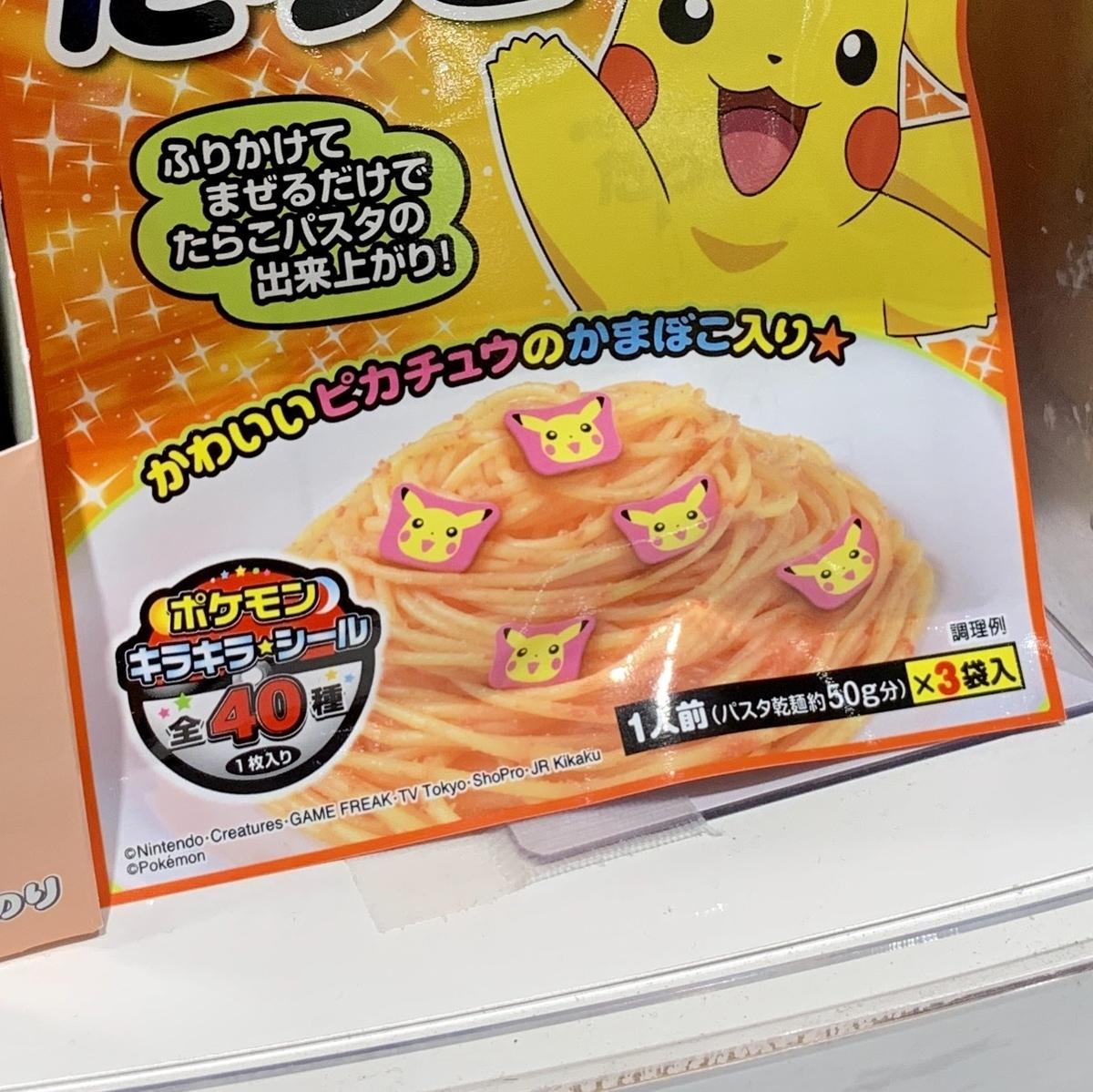 f:id:pikachu_pcn:20191014203651j:plain