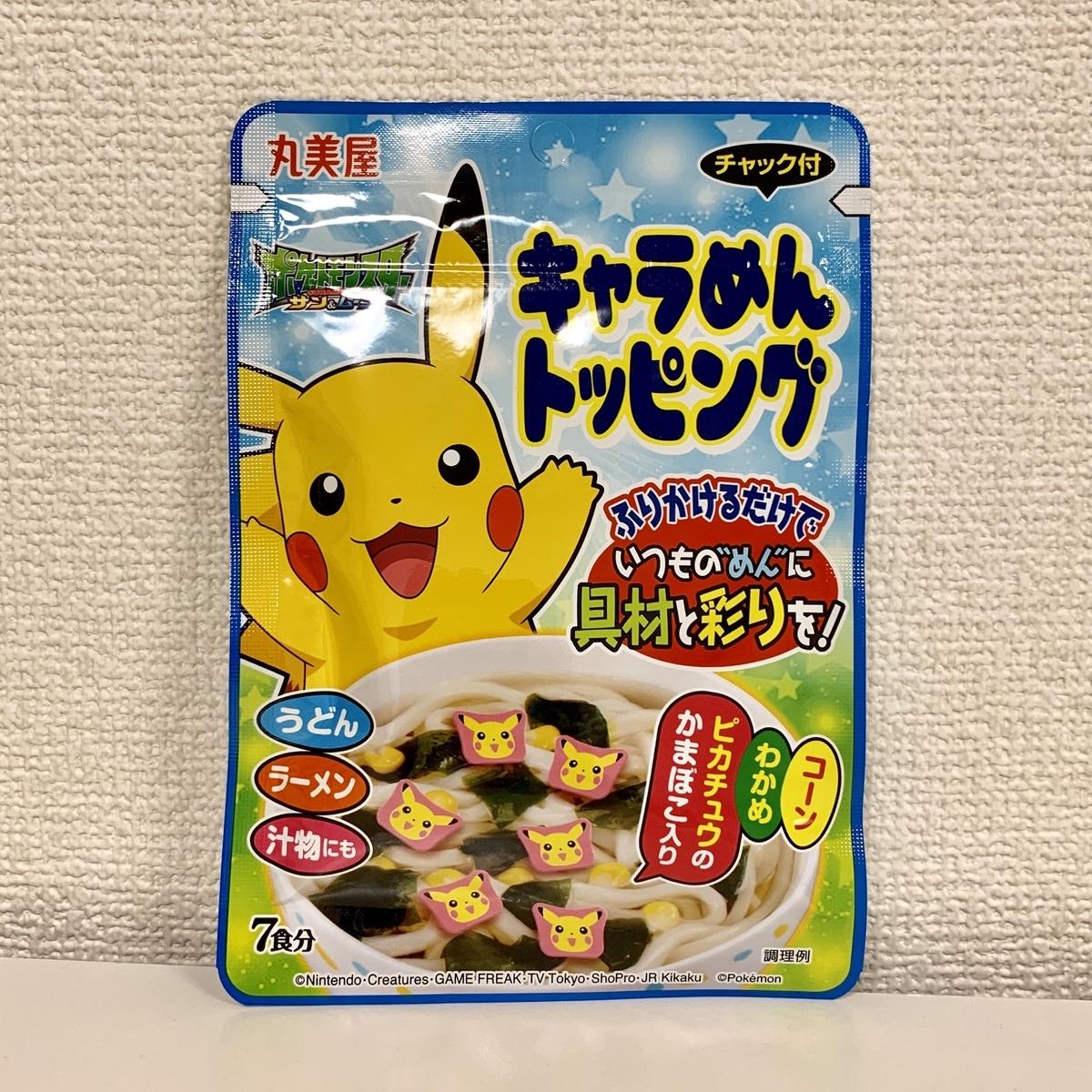 f:id:pikachu_pcn:20191014203706j:plain
