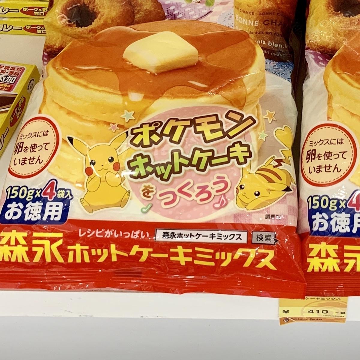 ケーキ ミックス ホット 森永