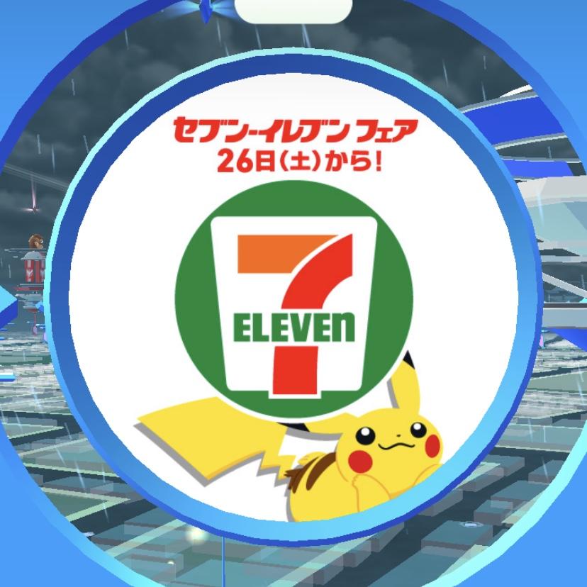 f:id:pikachu_pcn:20191026172056j:plain