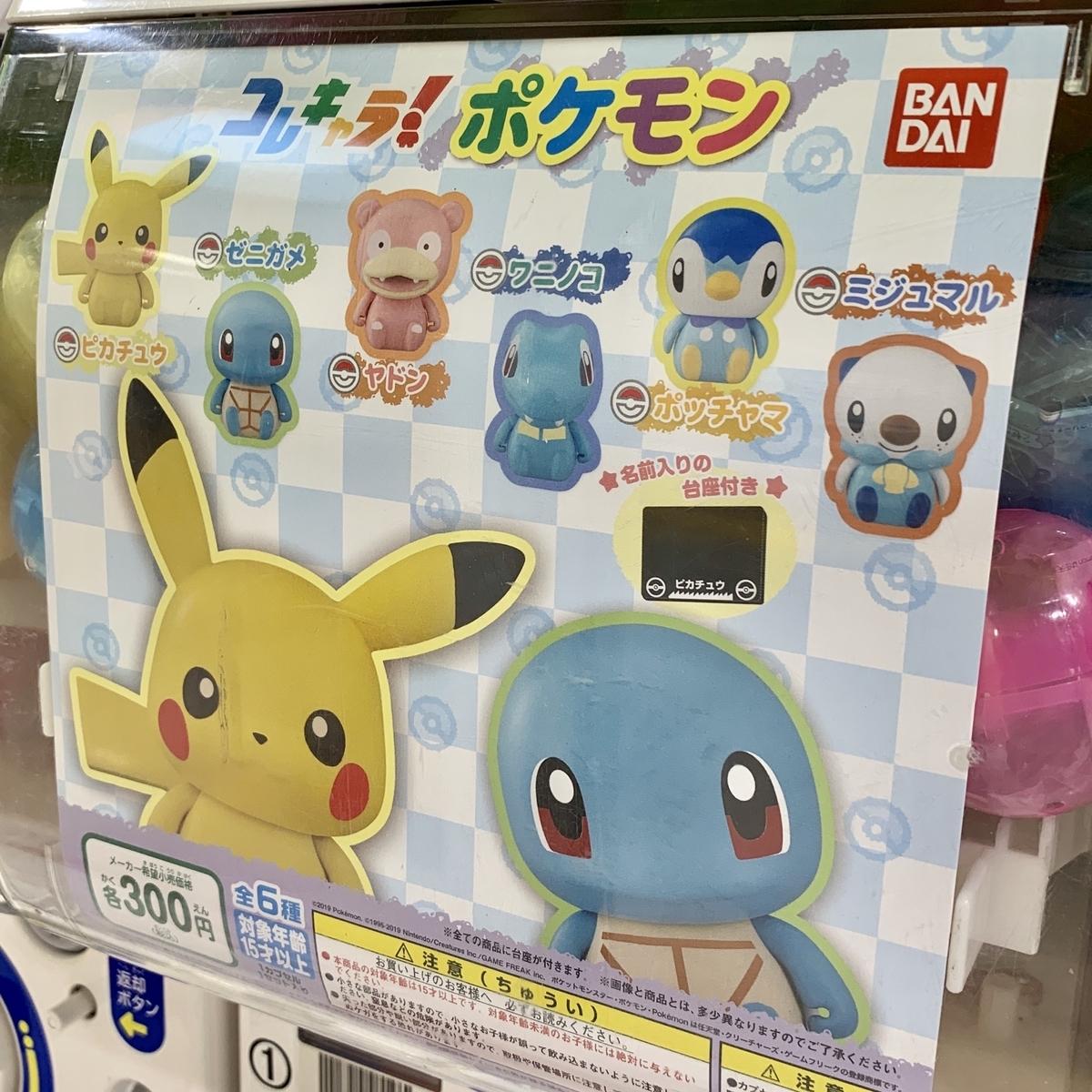 f:id:pikachu_pcn:20191026184446j:plain