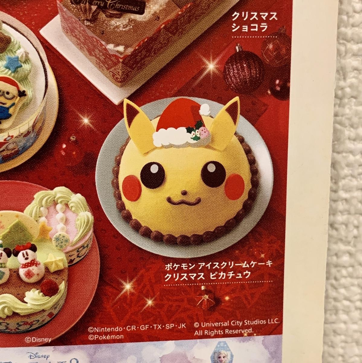 f:id:pikachu_pcn:20191028232145j:plain