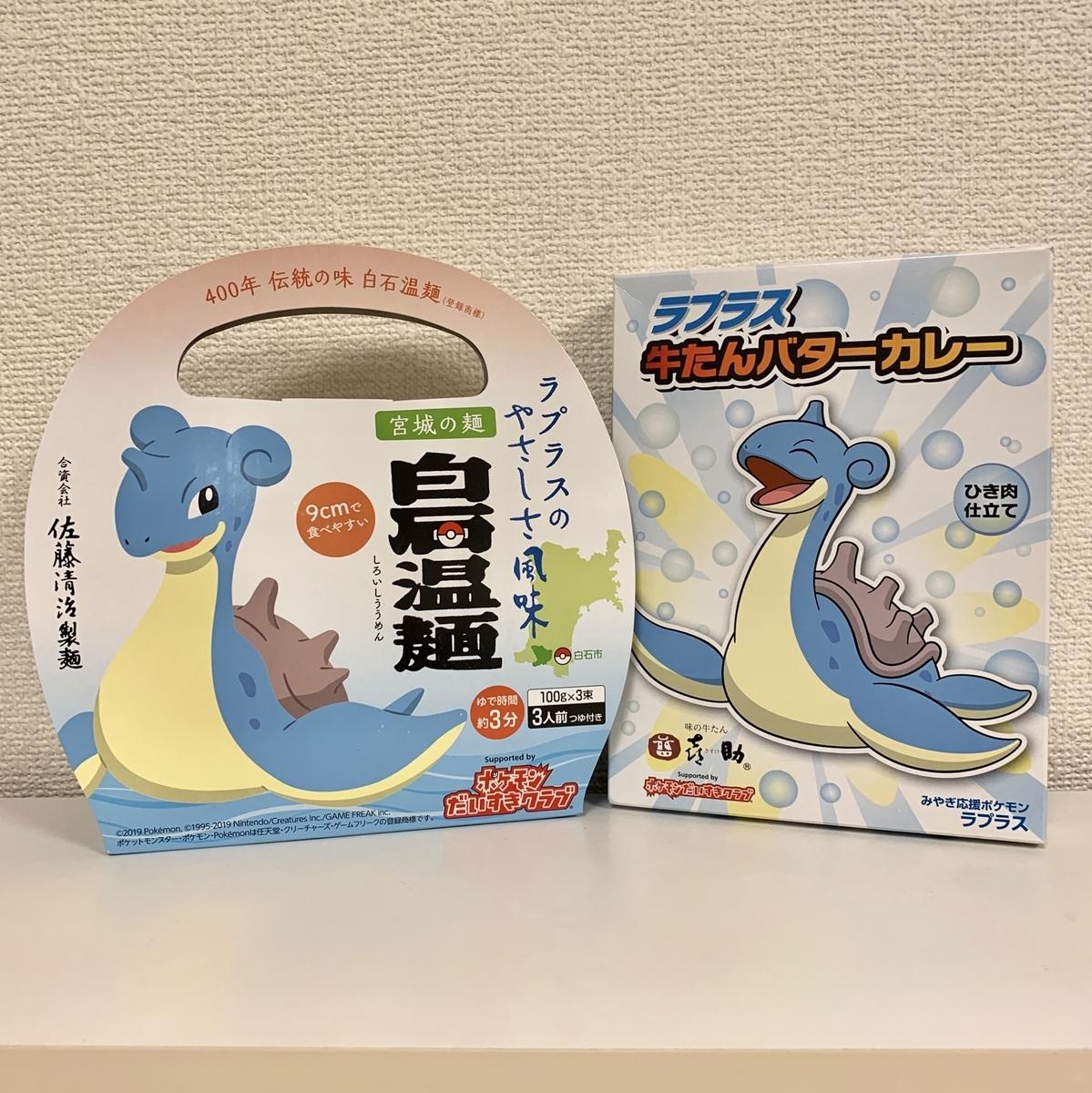 f:id:pikachu_pcn:20191121185025j:plain