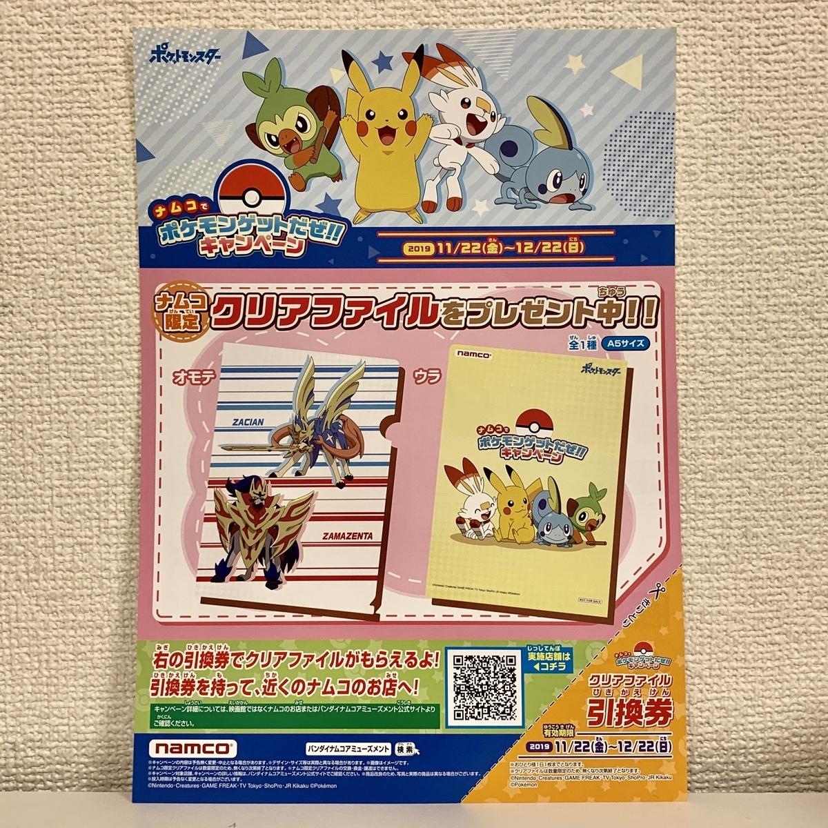 f:id:pikachu_pcn:20191123194726j:plain
