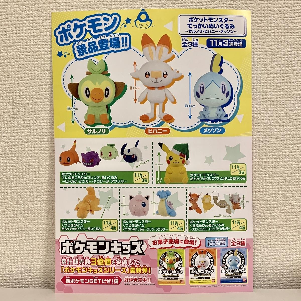 f:id:pikachu_pcn:20191123194745j:plain