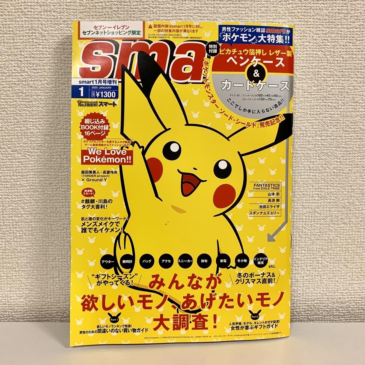 f:id:pikachu_pcn:20191125210252j:plain