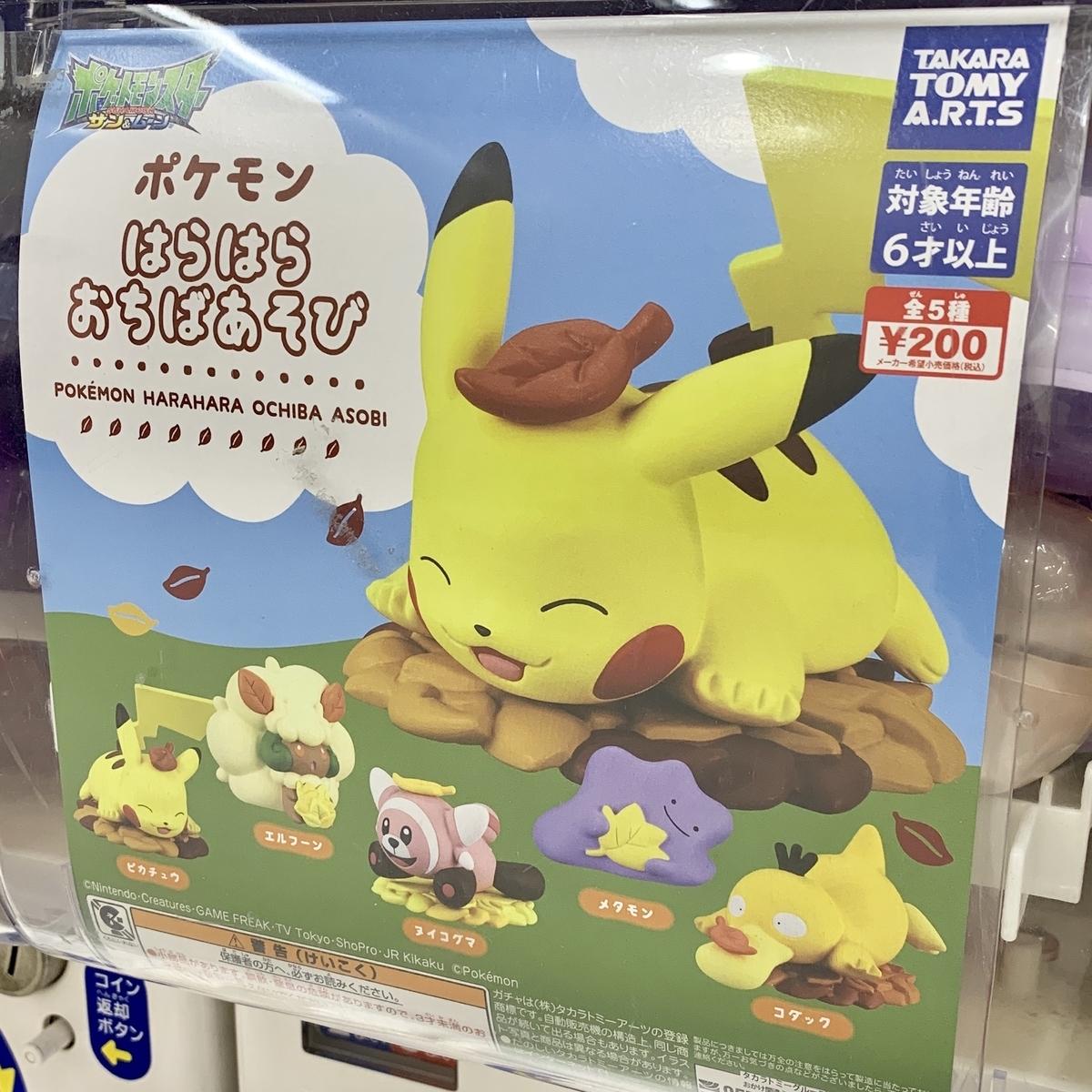 f:id:pikachu_pcn:20191130223808j:plain