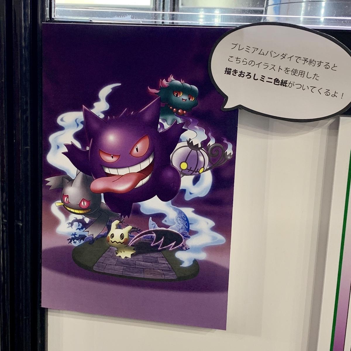 f:id:pikachu_pcn:20191201011240j:plain