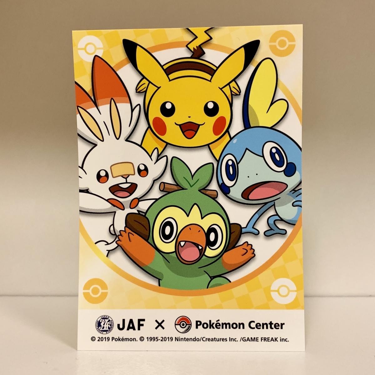 f:id:pikachu_pcn:20191203194639j:plain