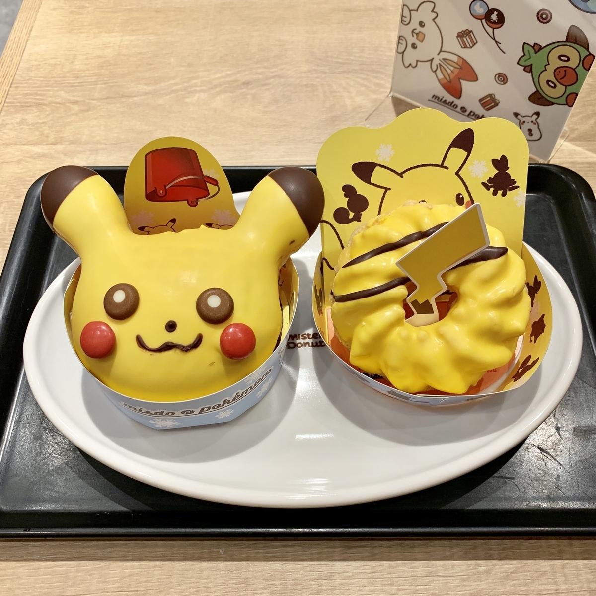f:id:pikachu_pcn:20191209234133j:plain
