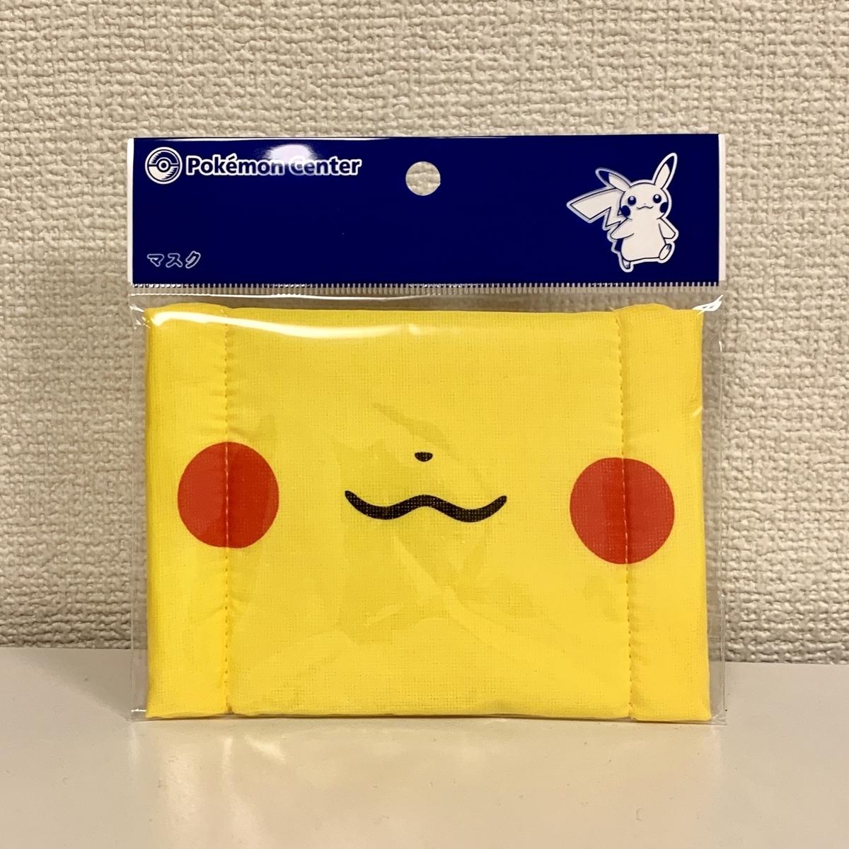f:id:pikachu_pcn:20191212220304j:plain