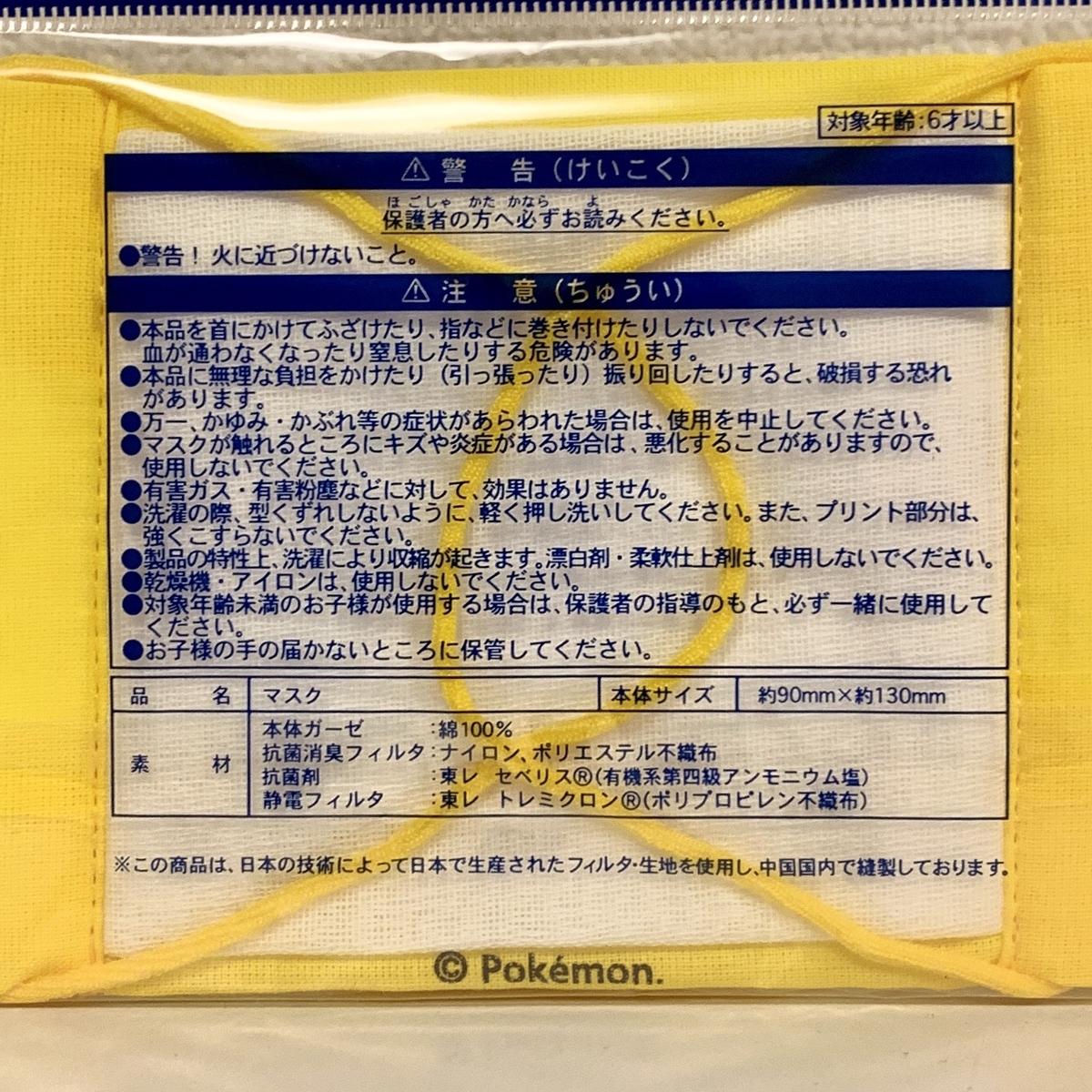 f:id:pikachu_pcn:20191212220341j:plain