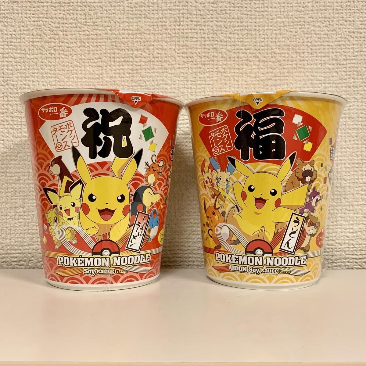 f:id:pikachu_pcn:20191217204140j:plain