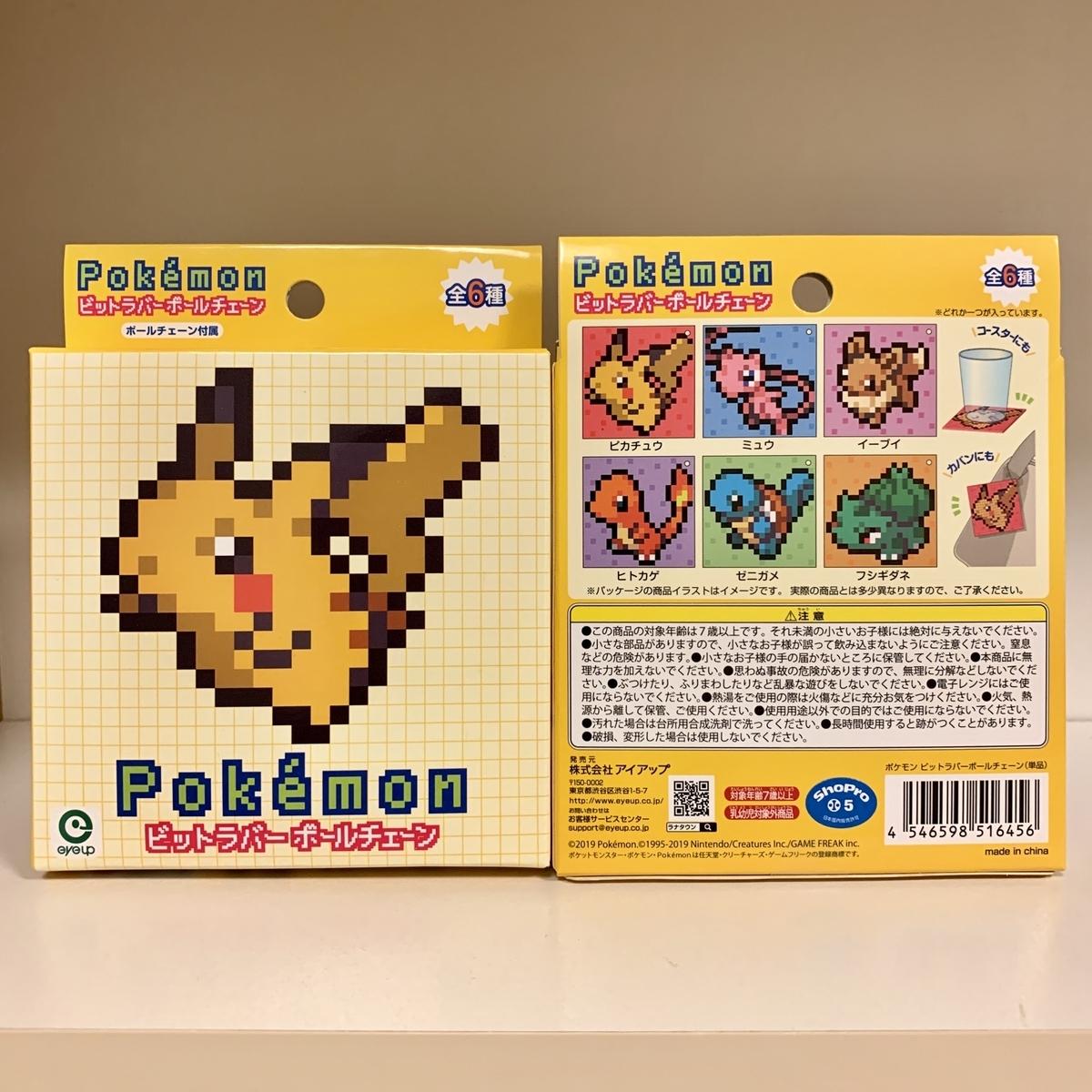 f:id:pikachu_pcn:20191225202215j:plain