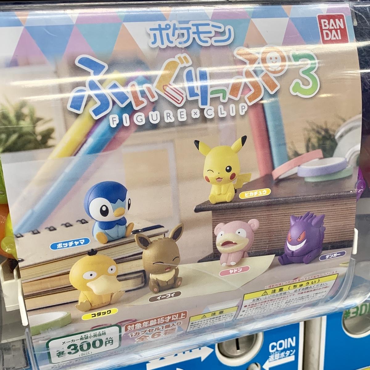 f:id:pikachu_pcn:20191226224351j:plain