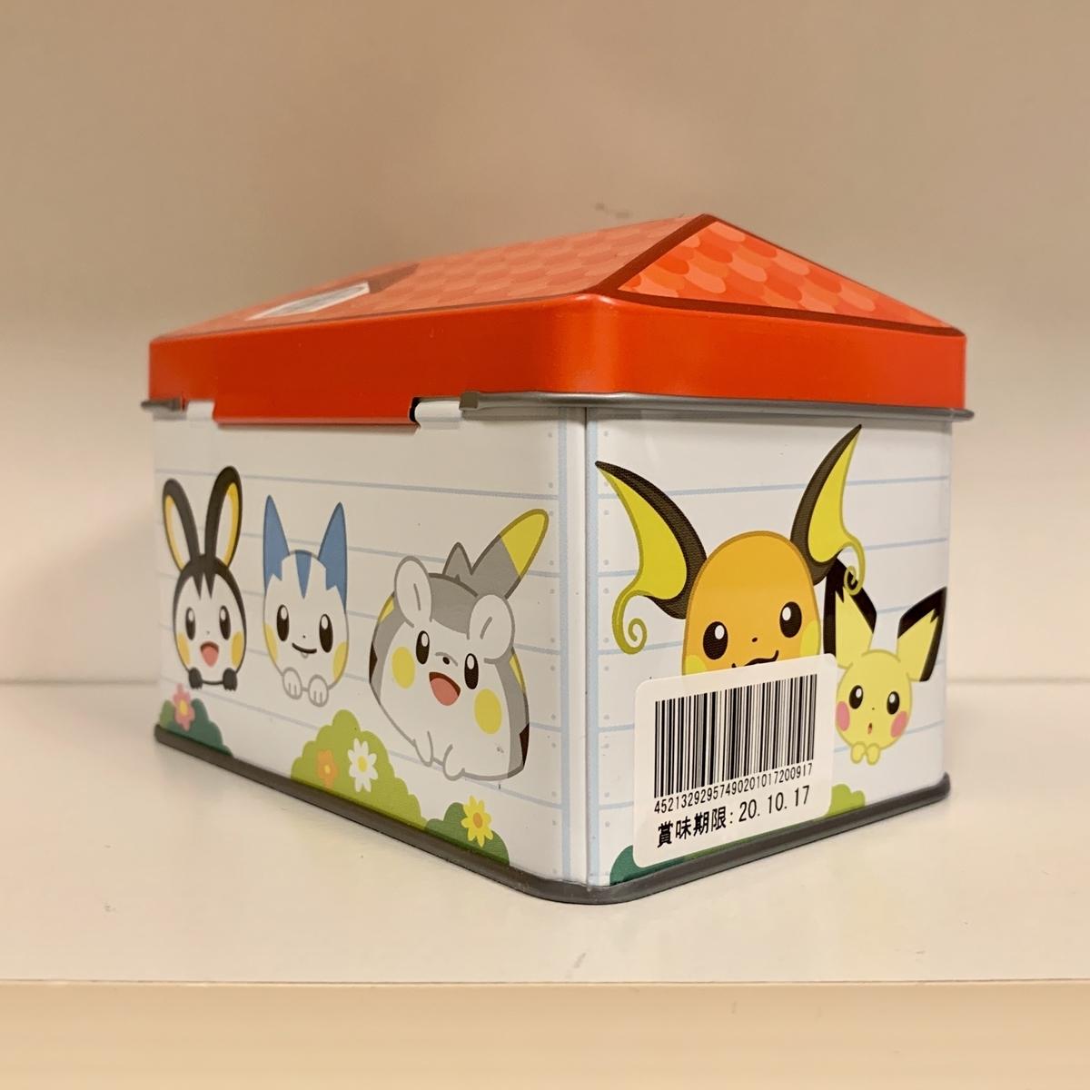 f:id:pikachu_pcn:20200106221804j:plain
