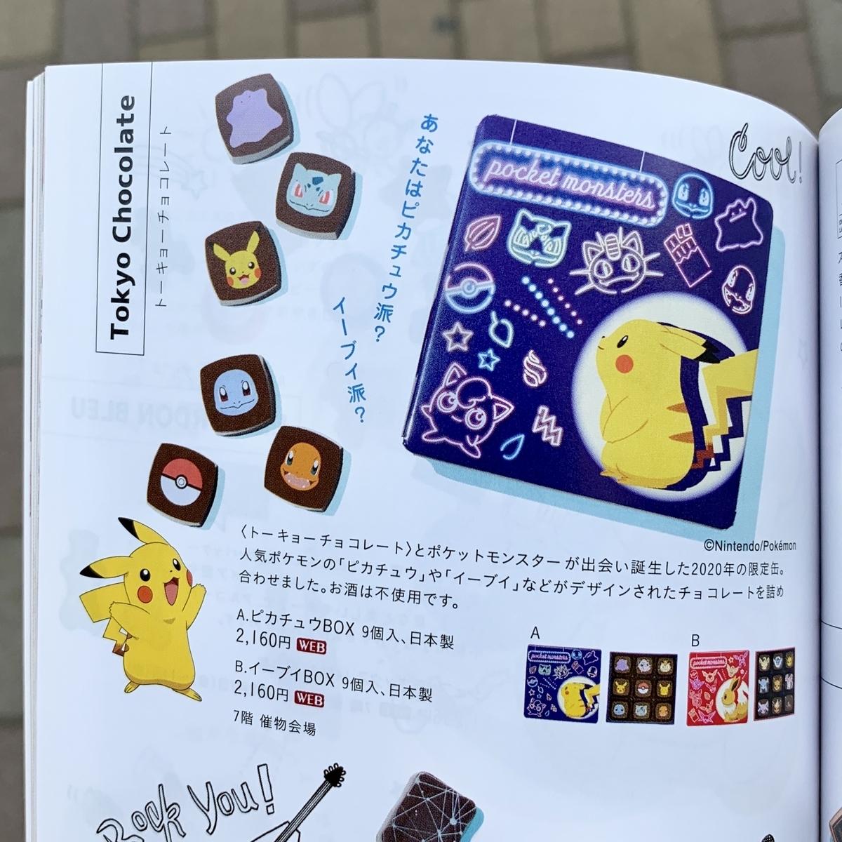 f:id:pikachu_pcn:20200120205955j:plain