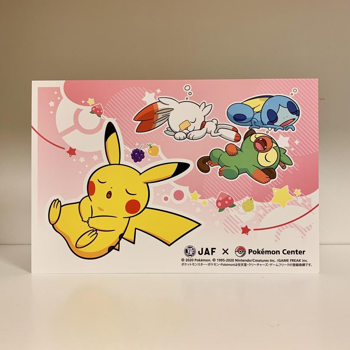 f:id:pikachu_pcn:20200121213048j:plain