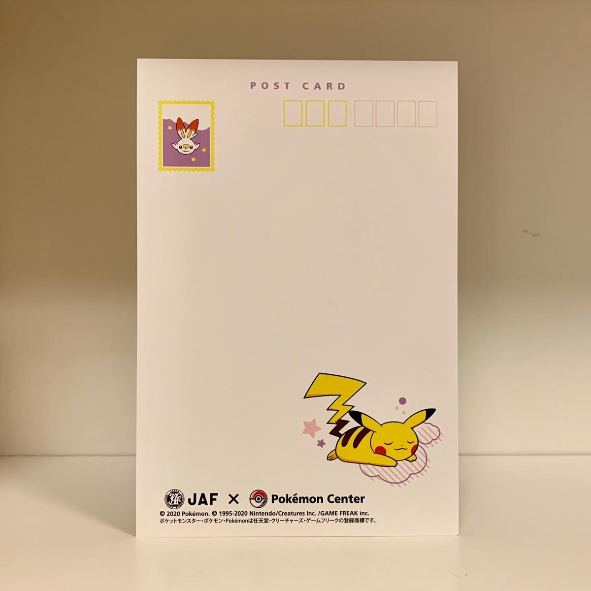f:id:pikachu_pcn:20200121213648j:plain