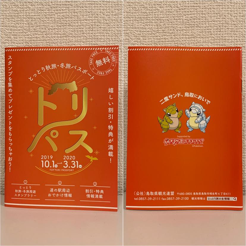 f:id:pikachu_pcn:20200122204059p:plain
