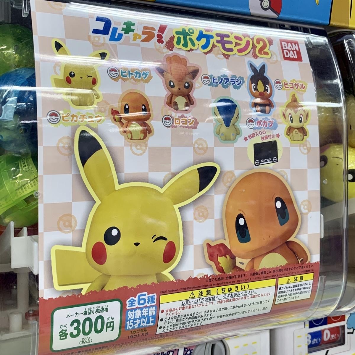 f:id:pikachu_pcn:20200123213640j:plain