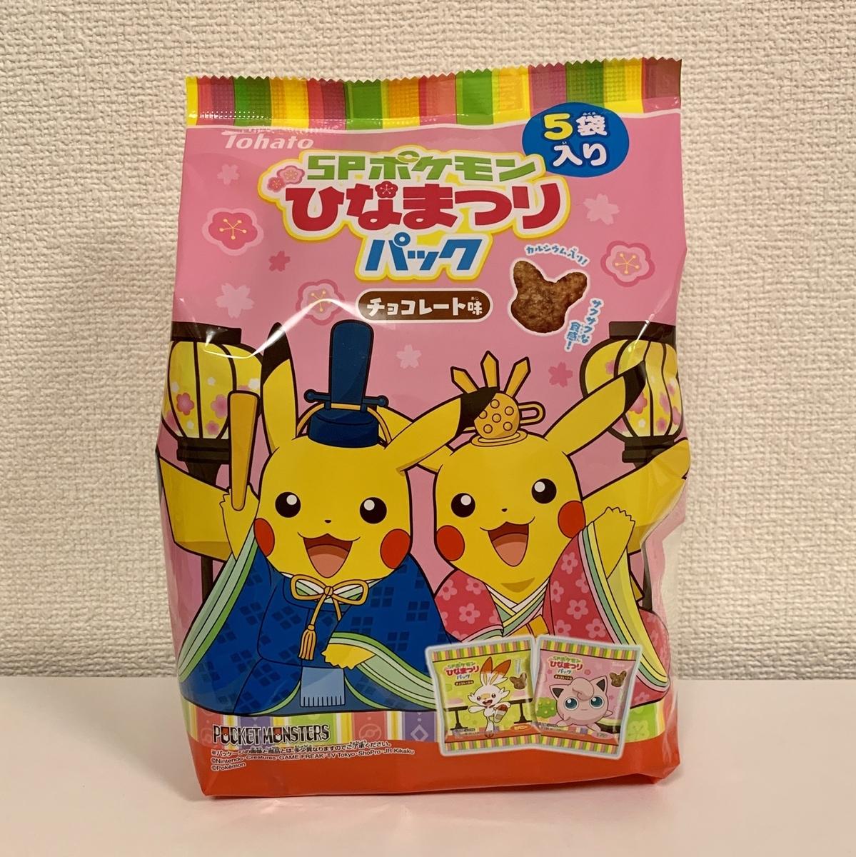 f:id:pikachu_pcn:20200124215445j:plain