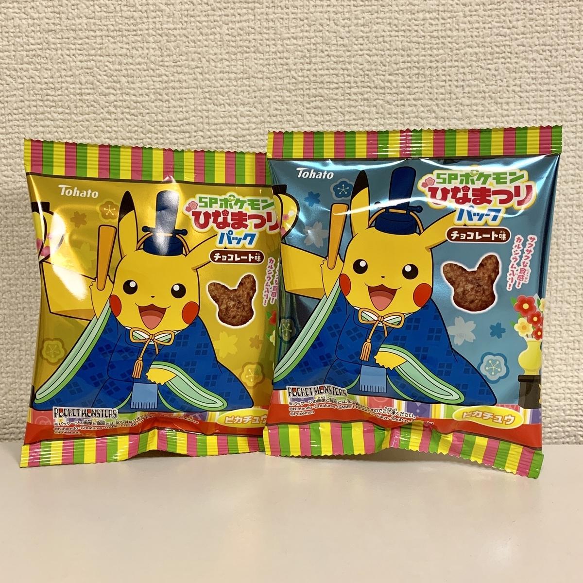 f:id:pikachu_pcn:20200124215727j:plain