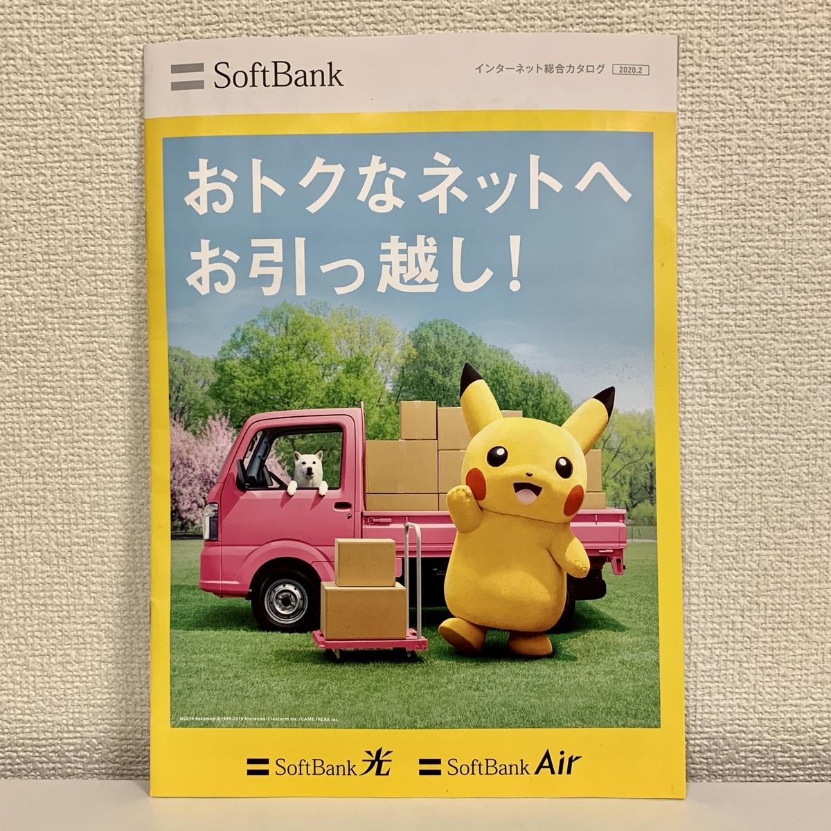 f:id:pikachu_pcn:20200130214358j:plain