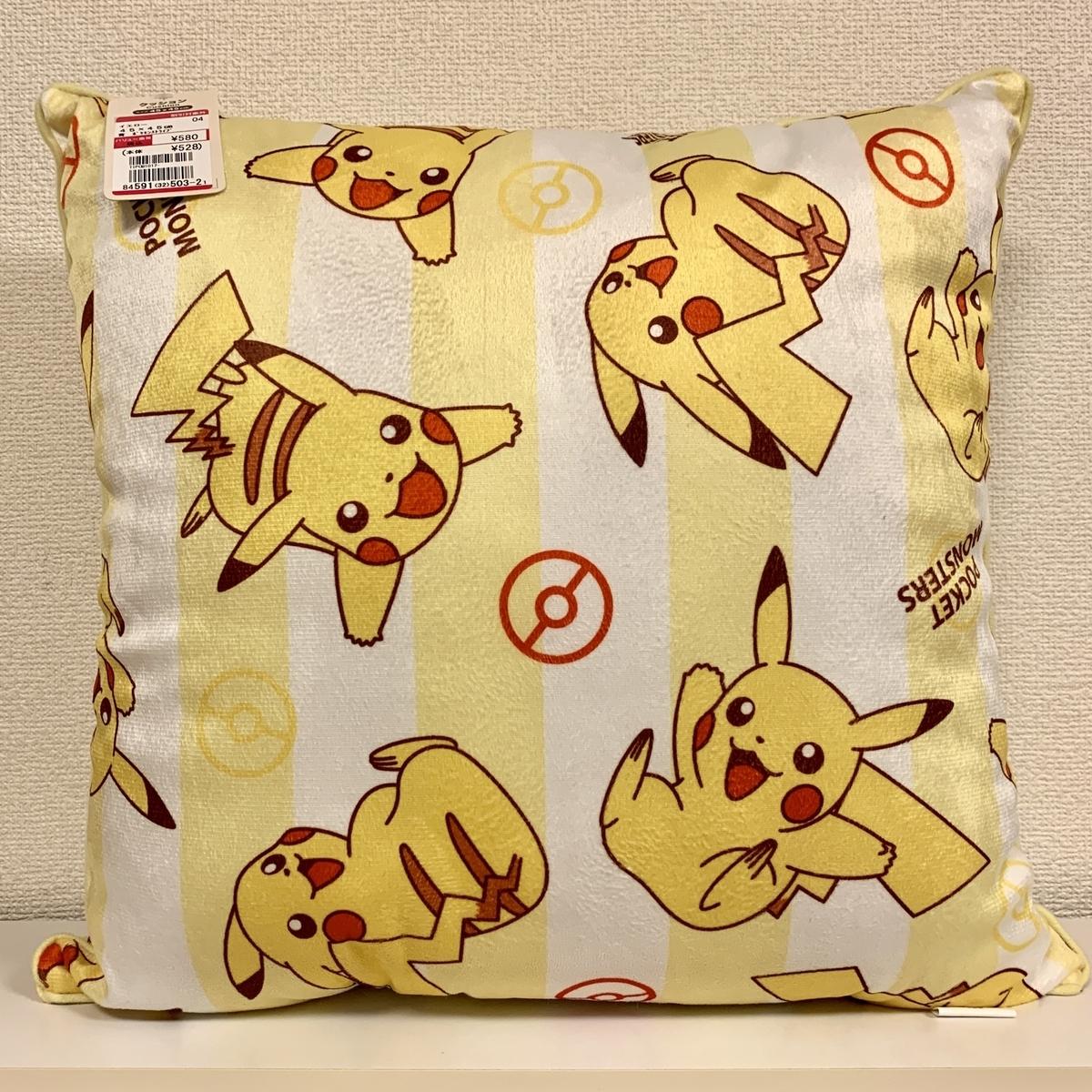 f:id:pikachu_pcn:20200131230923j:plain