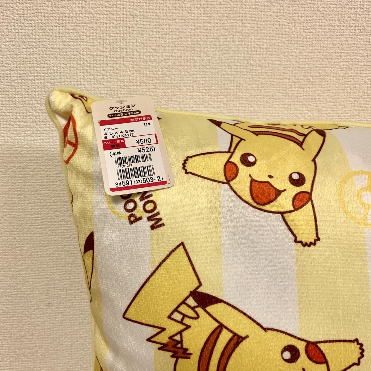 f:id:pikachu_pcn:20200131230943j:plain