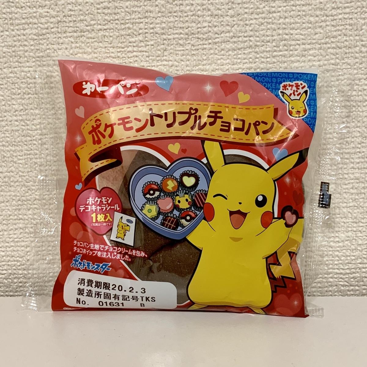 f:id:pikachu_pcn:20200201144714j:plain