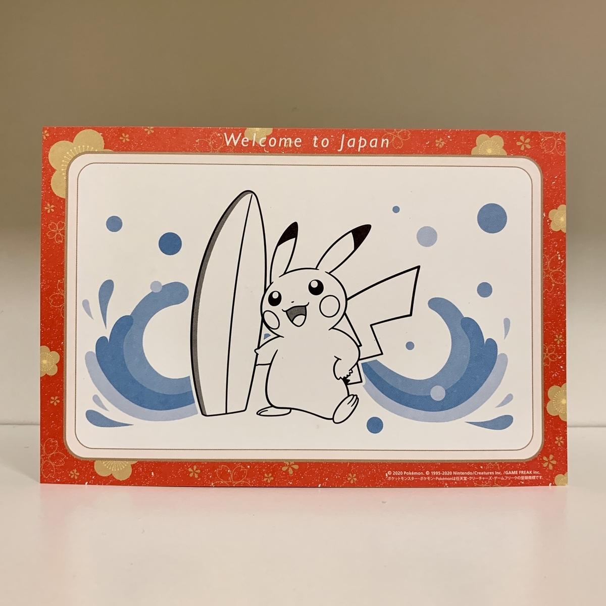 f:id:pikachu_pcn:20200202200135j:plain
