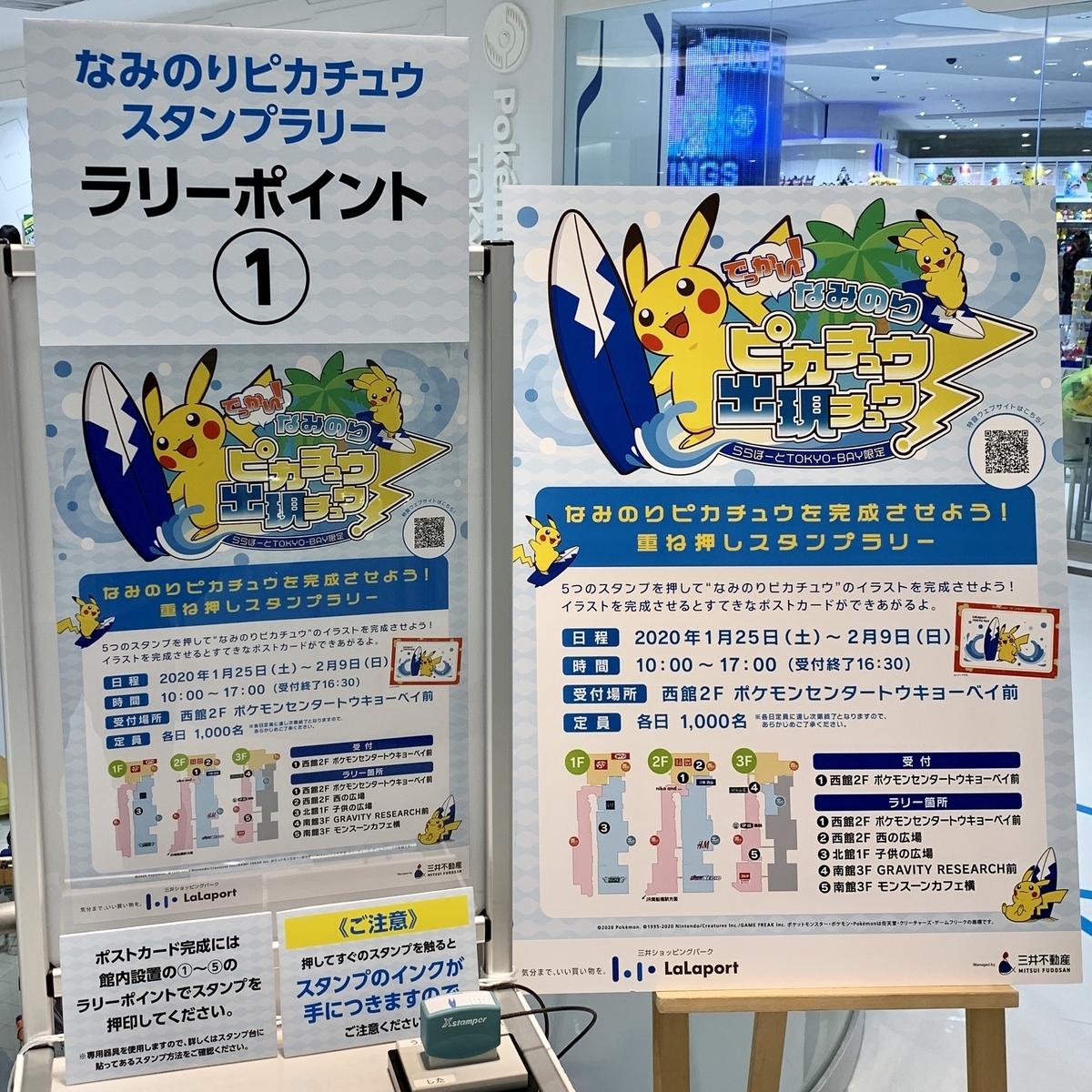 f:id:pikachu_pcn:20200202200237j:plain