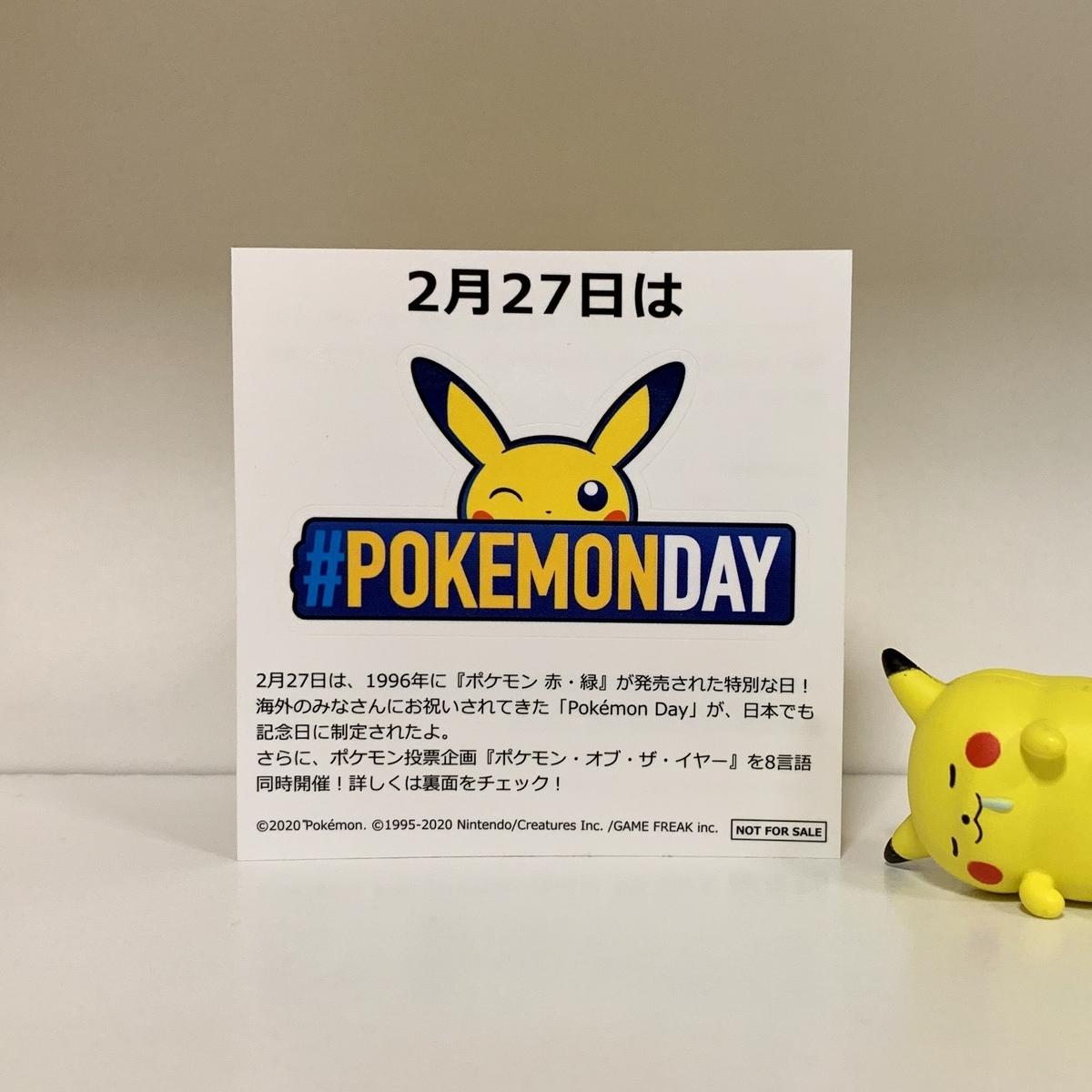 f:id:pikachu_pcn:20200208162128j:plain